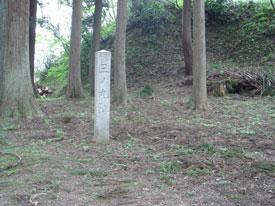 春日山城三の丸跡
