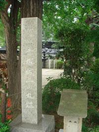 赤塚城 二の丸跡石碑