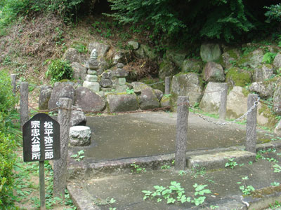 古瀬間城 松平宗忠の墓
