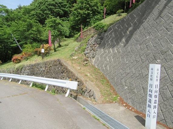 松尾古城登城口