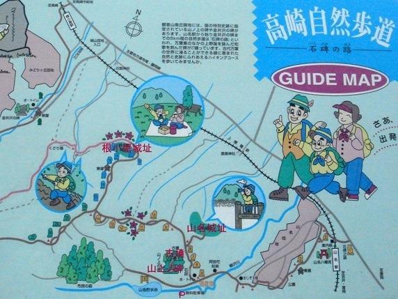 高崎自然歩道絵図