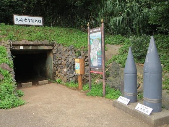 黒崎砲台入口