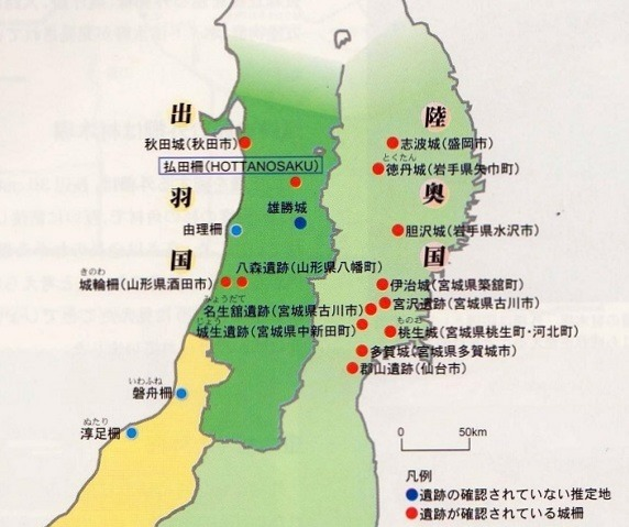東北地方の城柵