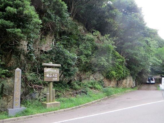 01城山入口