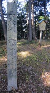 04本丸石碑