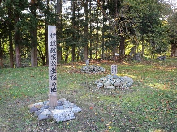 05政宗生誕の地の碑