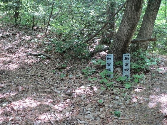 19岩倉城址と観音の分岐点