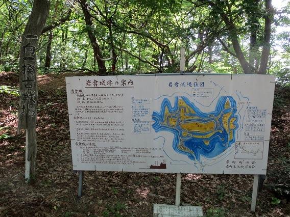 43岩倉城説明板
