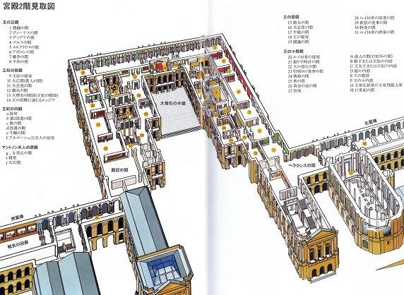 宮殿2階見取図
