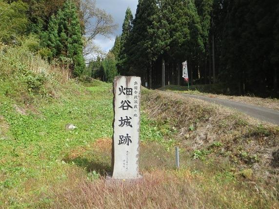 23畑谷城址碑