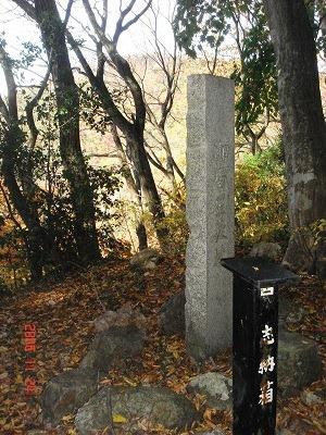お局屋敷の石碑