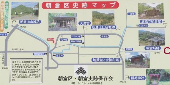 朝倉区史跡マップ