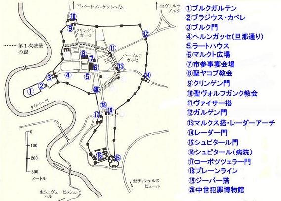 ローテンブルク案内図