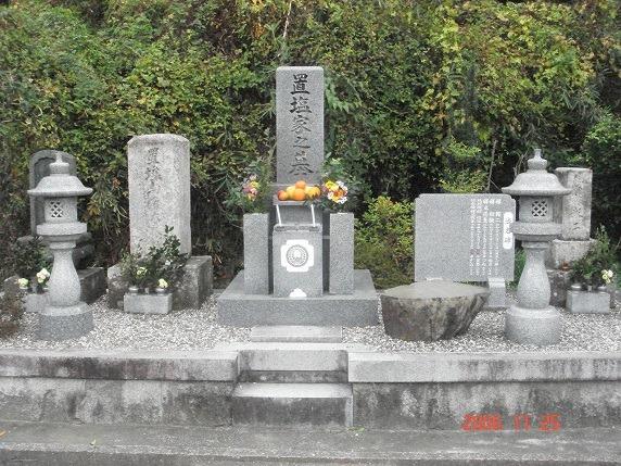 03置塩家墓
