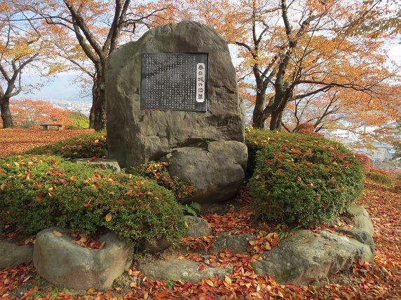 二の丸の石碑