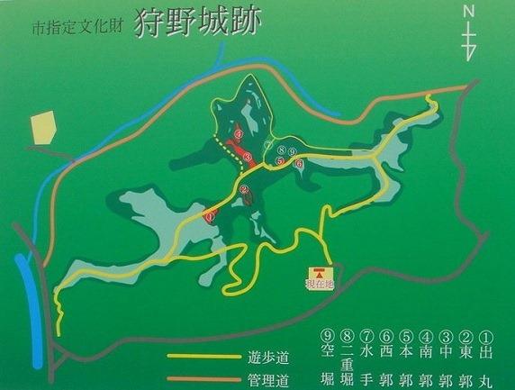 狩野城跡案内図