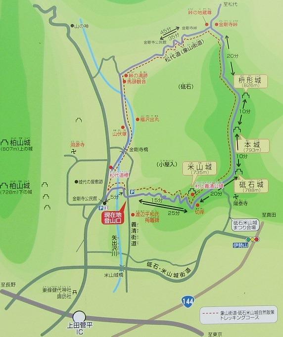 戸石城散策トレッキングコース