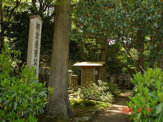 25義景墓所