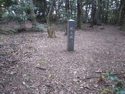 11本丸石碑