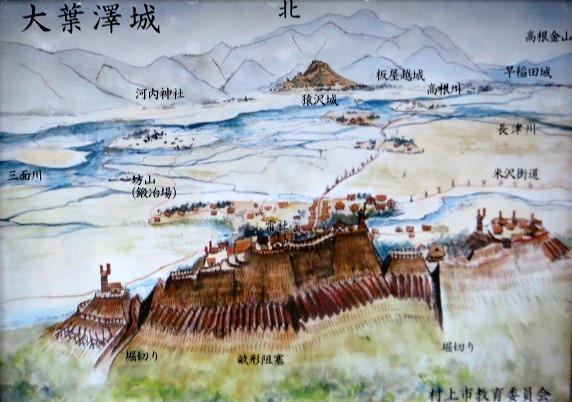 大葉沢城1