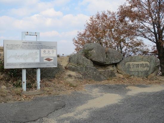 13相方城石碑と説明板