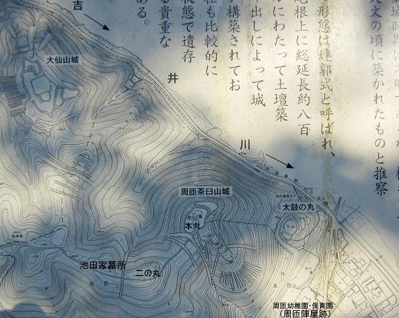 周匝茶臼山城縄張図