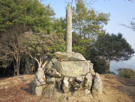 16本丸石碑