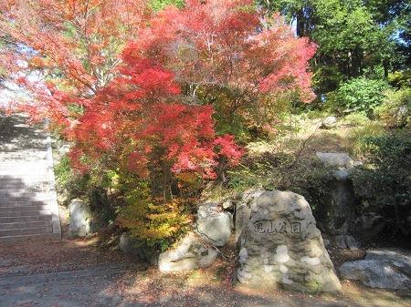 亀山公園の碑