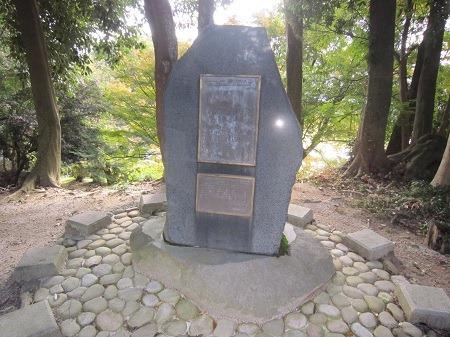 大内義長の裁許状の碑