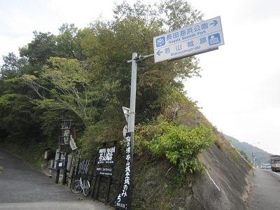 2若山城への登山口