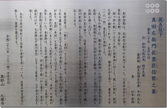 真田幸村説明板