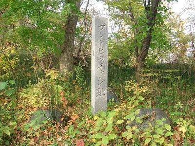 フレトヒチャシ(千歳市)
