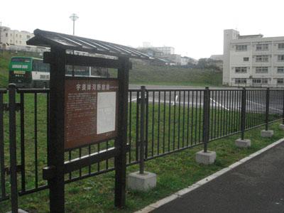 河野館(函館市)