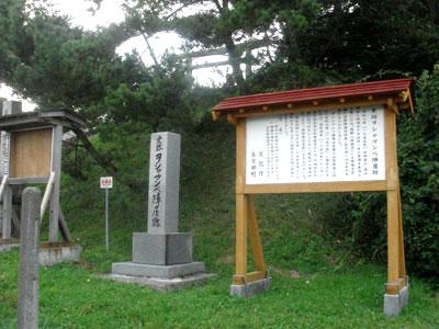南部藩ヲシャマンベ陣屋(長万部町)