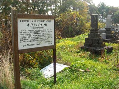 オチリシチャシ(新ひだか町、旧静内町)
