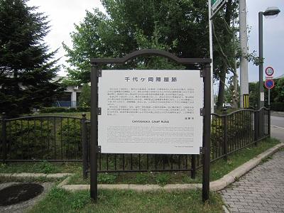 千代ヶ岡陣屋(函館市)