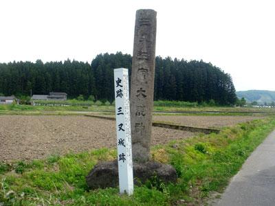 羽後 三又城(湯沢市)