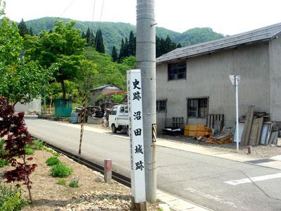 羽後 三梨城(湯沢市)