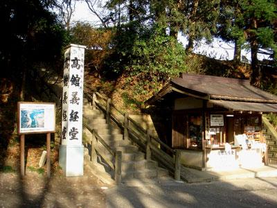 陸中 高館 義経堂(平泉町)