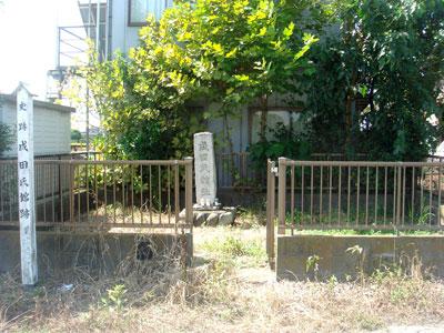武蔵 成田氏館(熊谷市)