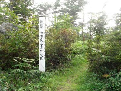 岩代 向羽黒山城(会津美里町)
