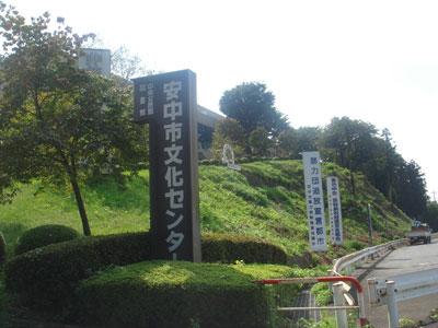 上野 安中城(安中市)
