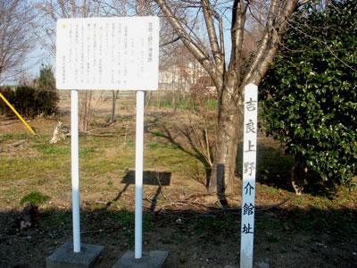 上野 吉良上野介陣屋(藤岡市)