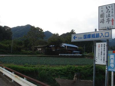 上野 国峰城(甘楽町)