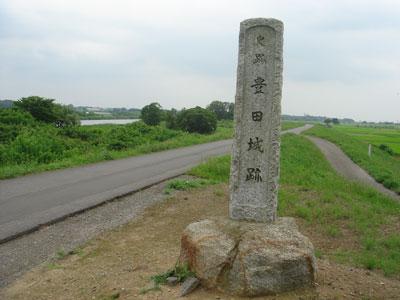 下総 豊田城(常総市)