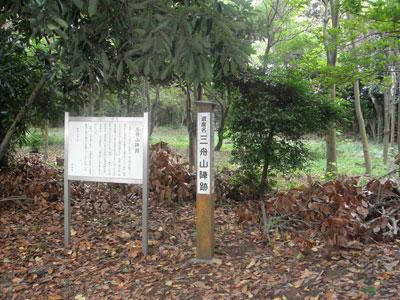 上総 三舟山砦(君津市)