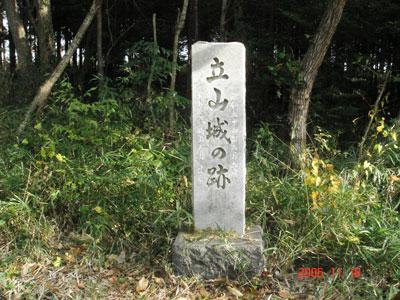 上総 立山城(千葉市)