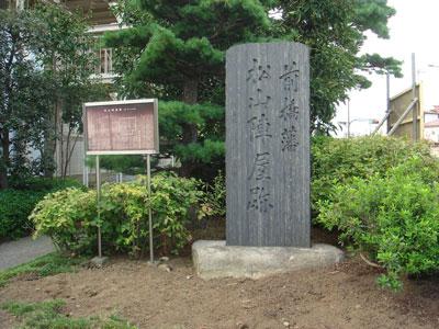 武蔵 松山陣屋(東松山市)