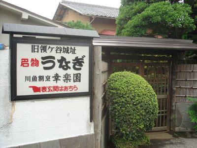 武蔵 領ケ谷城(さいたま市)