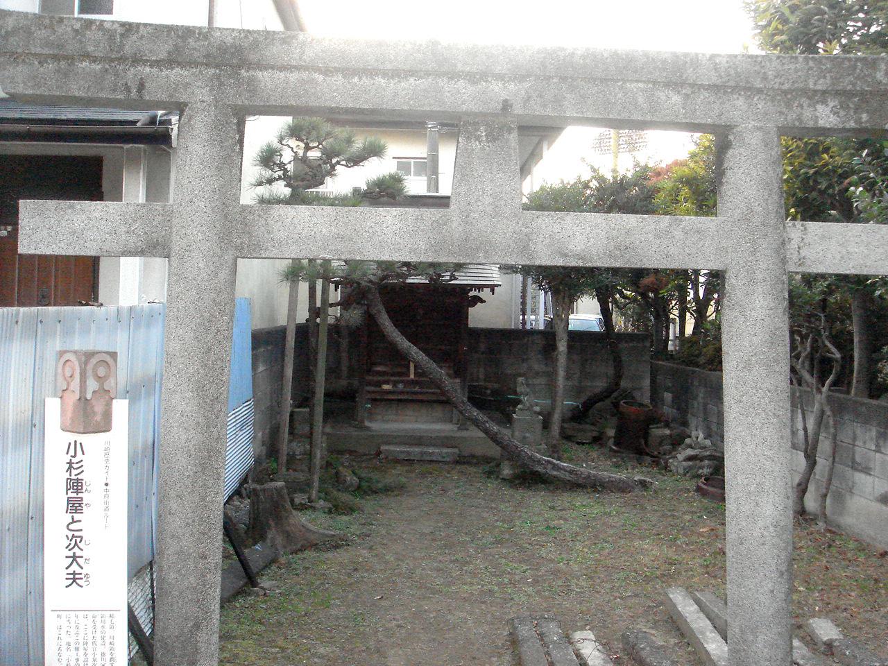 武蔵 小杉陣屋(川崎市)